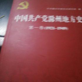 中国共产党滁州地方史  第一卷1921---1949