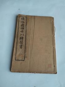 陈修园四十八种医书:时方妙用歌括(1一4卷)
