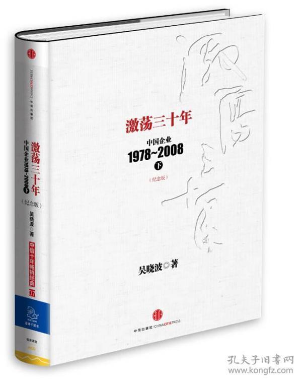 激荡三十年:中国企业1978~2008. 下