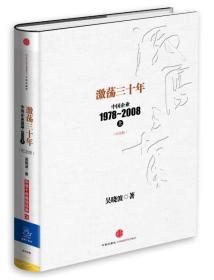 激荡三十年中国企业19782008上(纪念版)