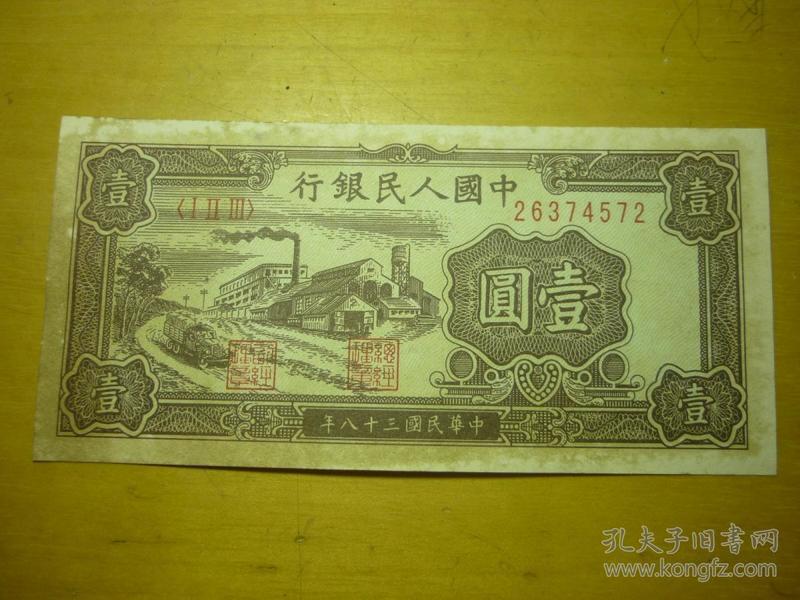 纸币·壹圆
