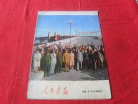 人民画报---1971年第7-8期增刊