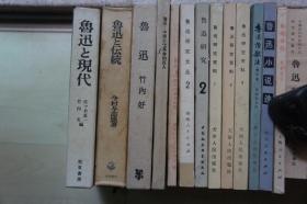 1970-80年代鲁迅研究书籍一批13册合售:鲁迅与现代  鲁迅与传统   鲁迅书简  鲁迅诗歌注等