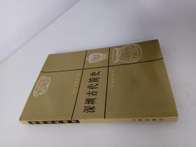 深圳古代简史