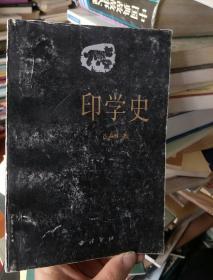 印学史(1版1印)