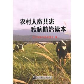 农村人畜共患疾病防治读本