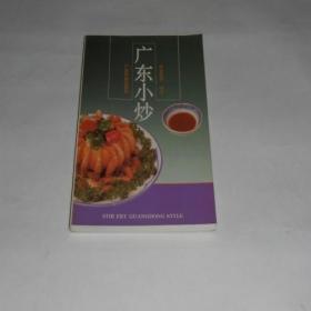 广东小炒   9品 3160-49