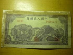 纸币··贰佰圆