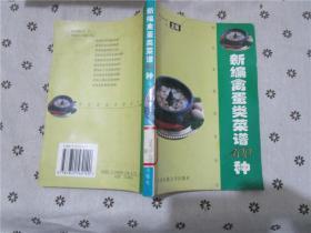 新编禽蛋类菜谱400种——现代家庭美食丛书