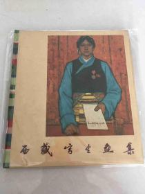 西藏写生画集