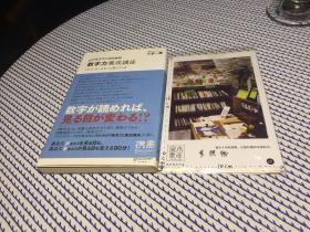 日文原版  《 ビジネスマンのための「数字力」养成讲座 》小宫 一庆 著  【存于溪木素年书店】