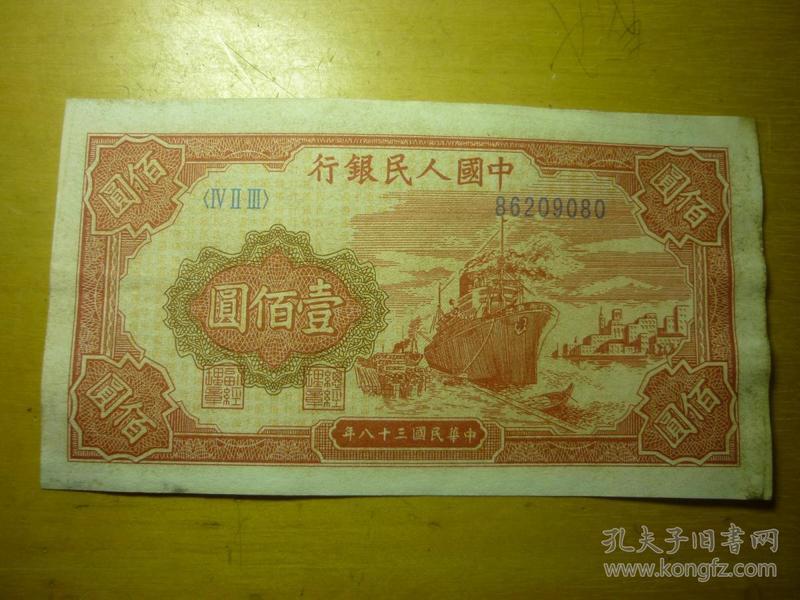 纸币·壹佰圆、
