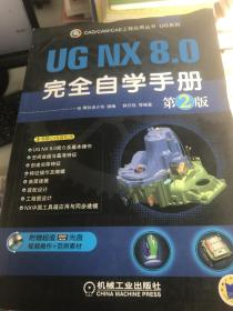 UGNX8.0完全自学一本通cad坐标鼠标显示图片