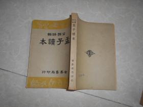 分类详解   《大学中庸读本、孟子读本、 》2册合售