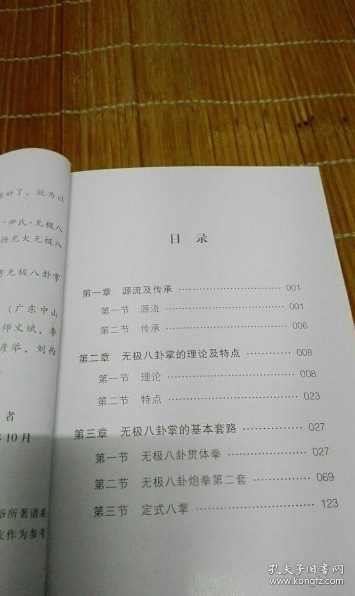 正版现货 尹氏无极八卦掌 (系形意拳太极拳大成拳内家