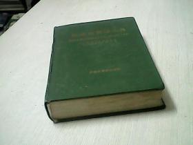 汉语世界语词典