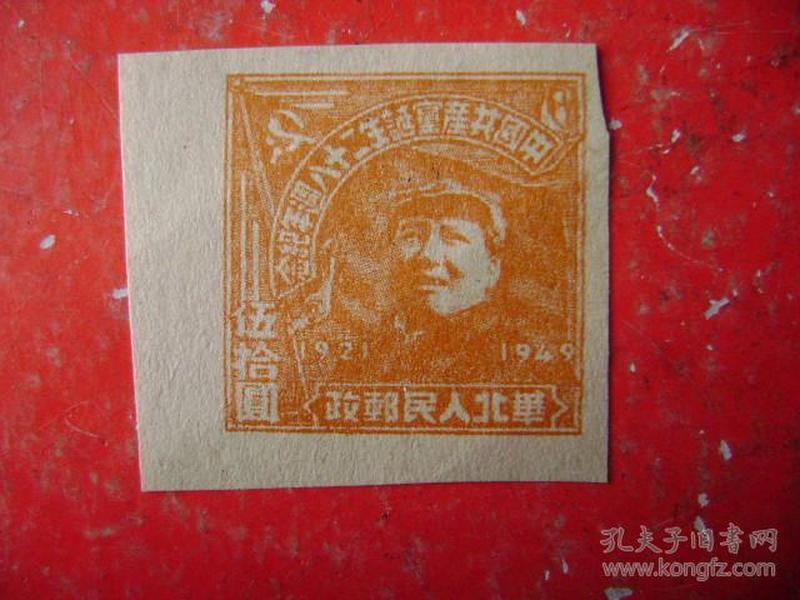 1-9.中囯共产党诞生28周年纪念邮票50元,1枚