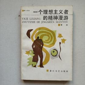 《一个理想主义者的精神漫游》(新人文论丛书)