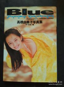 高桥由美子写真集 精装本
