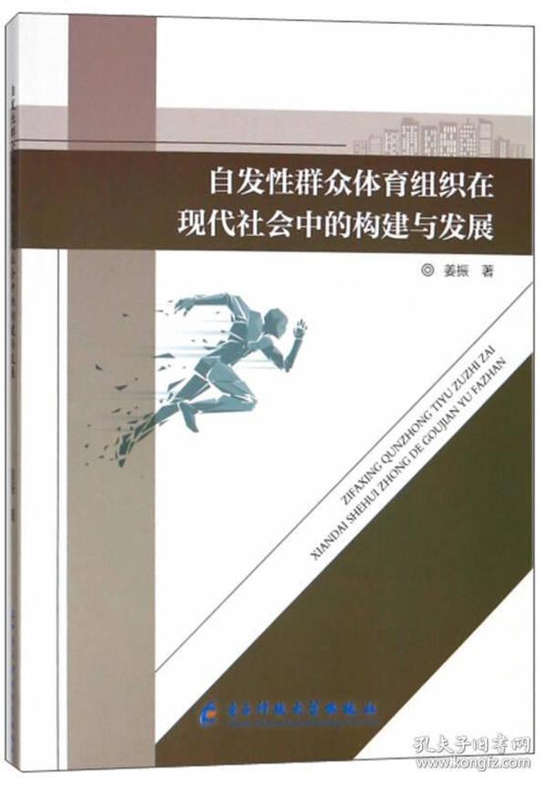 自发性群众体育组织在现代社会中的构建与发展