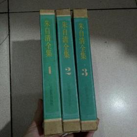 朱自清全集 1、2、3(精装,有函套) 一版一印