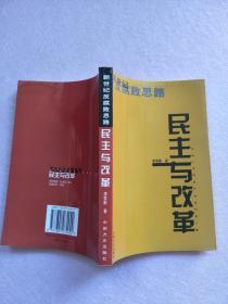 民主与改革:新世纪反腐败思路【实物图片】