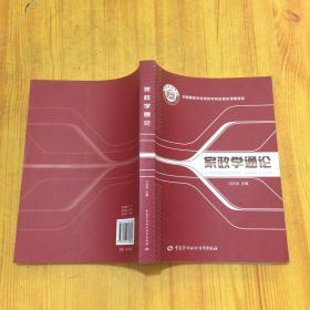 家政学通论/全国高等学校家政学专业核心课程教材