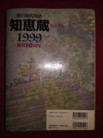 朝日现代用语 知惠藏 1999(创刊10周年)