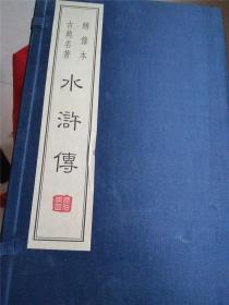 水浒传宣纸线装1函10册繁体竖排