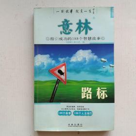 意林-指引成功的188个智慧故事----路标【保证正版图书】