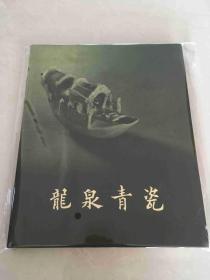 龙泉青瓷 文物出版社1966年一版一印 印数800册