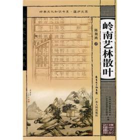 蕴庐文萃:岭南艺术林散叶