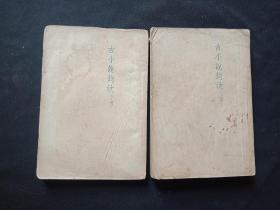 民国30年初版  古小说钩沈   上下册全