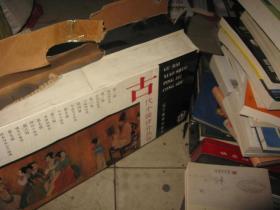 古代小说评介丛书---全9辑80册成套全新(辽宁1992年一版) 有外盒
