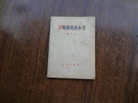 评陶铸的两本书   8品  64开