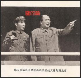 伟大领袖毛主席和他的亲密战友林彪副主席,在天安门城楼接见红卫兵黑白图片