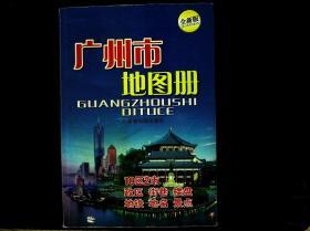 广州市地图册(全新版)