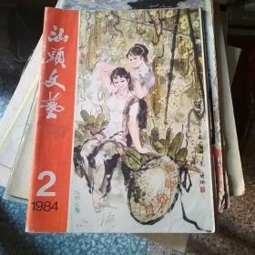 汕头文艺1984年第2期    双月刊