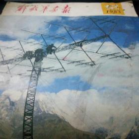 解放军画报   1983.12