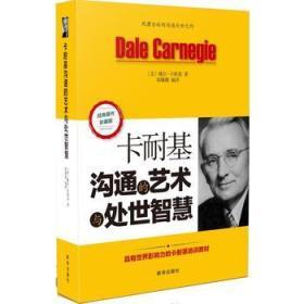 卡耐基沟通的艺术与处事智慧 (塑封) 本家书
