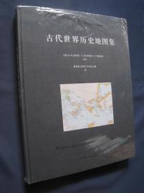 古代世界历史地图集 大开精装本 华东师范大学出版社2017年一版二印  私藏好品
