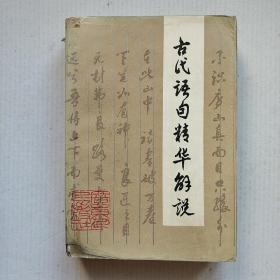 《古代语句精华解说》