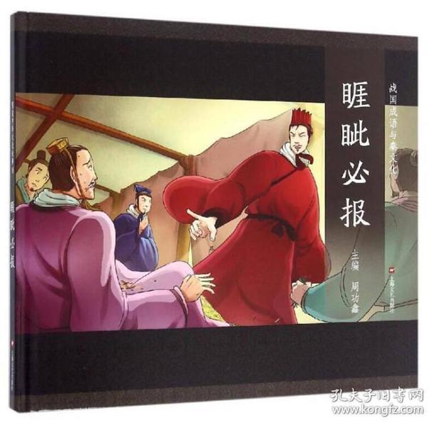 (精装绘本)图说中华文化故事18:睚眦必报