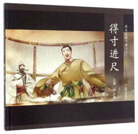 (精装绘本)图说中华文化故事17:得寸进尺