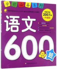 学前系列:升级版.语文600题