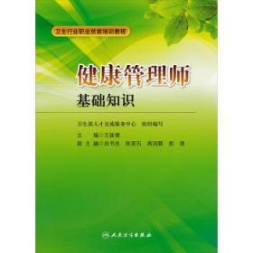 正版送书签wm~健康管理师 9787117167925 王陇德,白书忠,陈君石