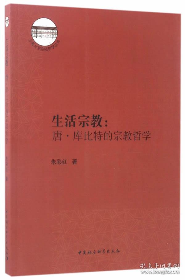 云南大学东陆哲学丛书 生活宗教:唐·库比特的宗教哲学