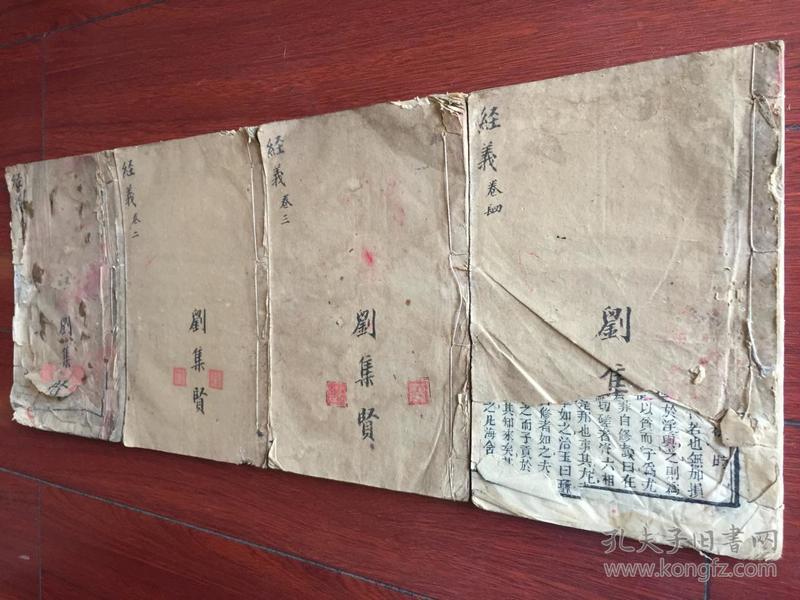 经义钞-卷一、二、三、四全