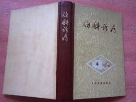《伤科诊疗》(精装本) 1975年2版2印 原版书【若干正骨图谱和草药处方及病案例】(品佳近新)F