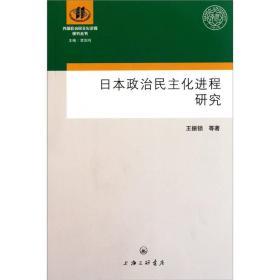 绝版  日本政治民主化进程研究